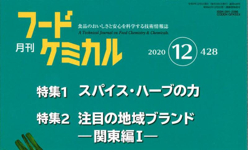 月刊フードケミカル2020年12月号